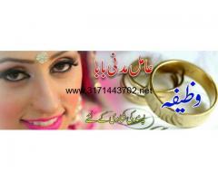http://www.madnibaba.com/istikhara/istikhara-for-love/