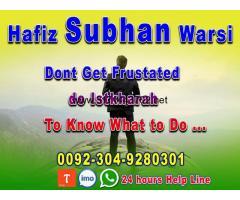 Rohani Duniya Free Online Istikhara… +923049280301