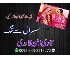 Online Istikhara, Free Istikhara And Istikhara for marriage